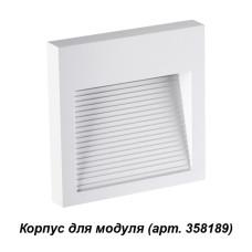 358191 STREET NT19 165 белый Плафон для светильника арт. 358189 MURO