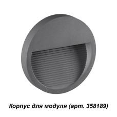 358192 STREET NT19 165 темно-серый Плафон для светильника арт. 358189 MURO