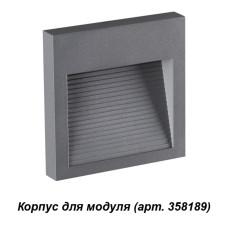 358193 STREET NT19 165 темно-серый Плафон для светильника арт. 358189 MURO